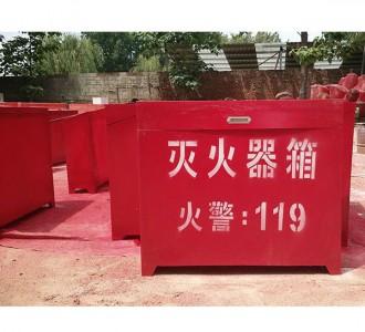 江苏灭火器箱