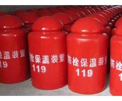 室外消防栓保温罩