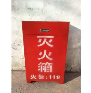 安徽灭火箱